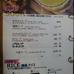 画像 偶然見つけた「ビヨンドエイジ」のスープカレーが美味かった の記事より 10つ目