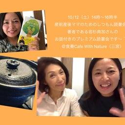 画像 11/16開催!著者(若杉典加さん)と一緒にしつもん読書会@神戸三宮、開催します! の記事より 2つ目