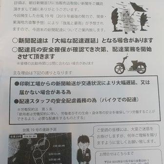 台風対策と、ジャニーズ伝説