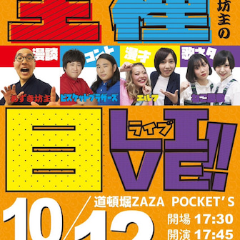 10/12 あずき坊主の全種目ライブ!その2