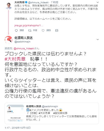 大村 知事 ツイッター