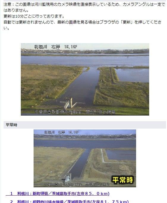 利根川 ライブ カメラ 取手