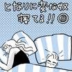 産後のセックスレス予備軍【となりに変なやつ寝てる⑧】