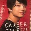 CAREER CAREERの健太郎くんに元気をもらい♡追記:SMBC予定通り開催