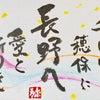 長野の 千曲川へ   愛と祈りを おくります。。。の画像