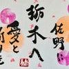 栃木   秋山川へ   愛する 佐野市民の皆さんへの画像