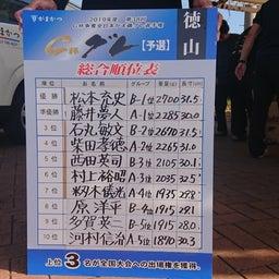 画像 G杯徳山予選結果! の記事より 2つ目