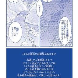 画像 台風19号東日本大水害。ダムに見る我々の経済・生活の基盤であり不可欠なインフラ。 の記事より 4つ目