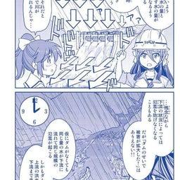 画像 台風19号東日本大水害。ダムに見る我々の経済・生活の基盤であり不可欠なインフラ。 の記事より 3つ目
