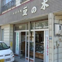 画像 北海道釧路_釧路湿原と千島海苔羊羹 の記事より 12つ目