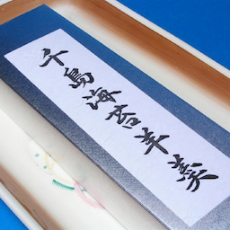画像 北海道釧路_釧路湿原と千島海苔羊羹 の記事より 1つ目