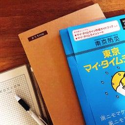 画像 【台風・防災】SNSの使い方を改めて考えた台風19号。またここから始める備えを考える。 の記事より 3つ目