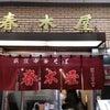 私に課したミッション❗ 春木屋でワンタン麺を食べるの画像