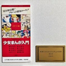画像 「『パタリロ!』100巻達成記念 魔夜峰央原画展」に行ってきました の記事より 10つ目