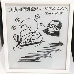 画像 「『パタリロ!』100巻達成記念 魔夜峰央原画展」に行ってきました の記事より 3つ目