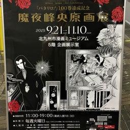 画像 「『パタリロ!』100巻達成記念 魔夜峰央原画展」に行ってきました の記事より 12つ目