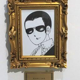画像 「『パタリロ!』100巻達成記念 魔夜峰央原画展」に行ってきました の記事より 2つ目