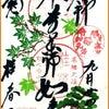 [妙心寺塔頭] 桂春院(京都)part4の画像
