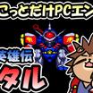 【実況プレイ】PCエンジン 魔神英雄伝ワタルをちょこっとだけプレイ