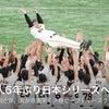 次は日本一ですの画像