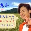 ラジオ「艶歌にっぽん」~山内惠介歌謡ステージin糸島市民まつり~
