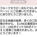 ☆ぴろりの若葉マーク懸賞ダイアリー☆+ぷらす