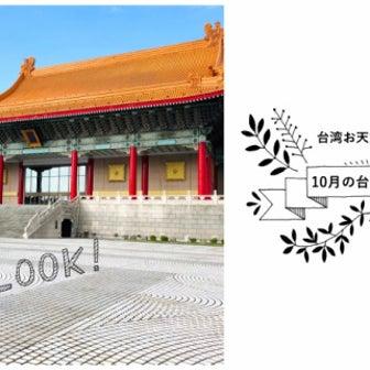 よくばりたびこの旅ノート/10月の台北お天気情報
