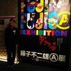 『藤子不二雄A展 -Aの変コレクション-』in富山 藤子不二雄A先生のトークショー