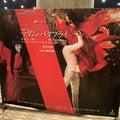 「K-BALLET COMPANY マダム・バタフライ」9/28マチネ・10/10日(1)