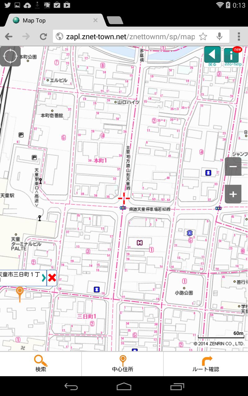 住宅 地図 スマホ ゼンリン