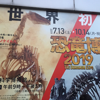 恐竜博2019 in 上野国立科学博物館