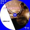 映画『パリに見出されたピアニスト』 DVD/BDラベル