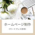 元リケジョの《運命を動かす》人生ダイアリー。自愛力ノート®︎/プロフィール制作/東京・山形・全国