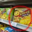 100円で8人分OK(笑)!韓国コンビニの、超プチプラお土産がナイス!