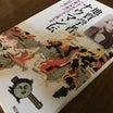 書籍紹介『地質学者 ナウマン伝』
