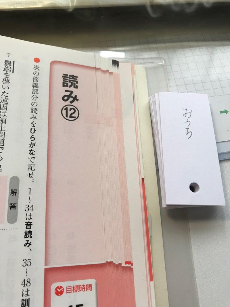 頻出度順 読み⑫ 単語カード | ノロノロ漢字検定1級の勉強と私の日常