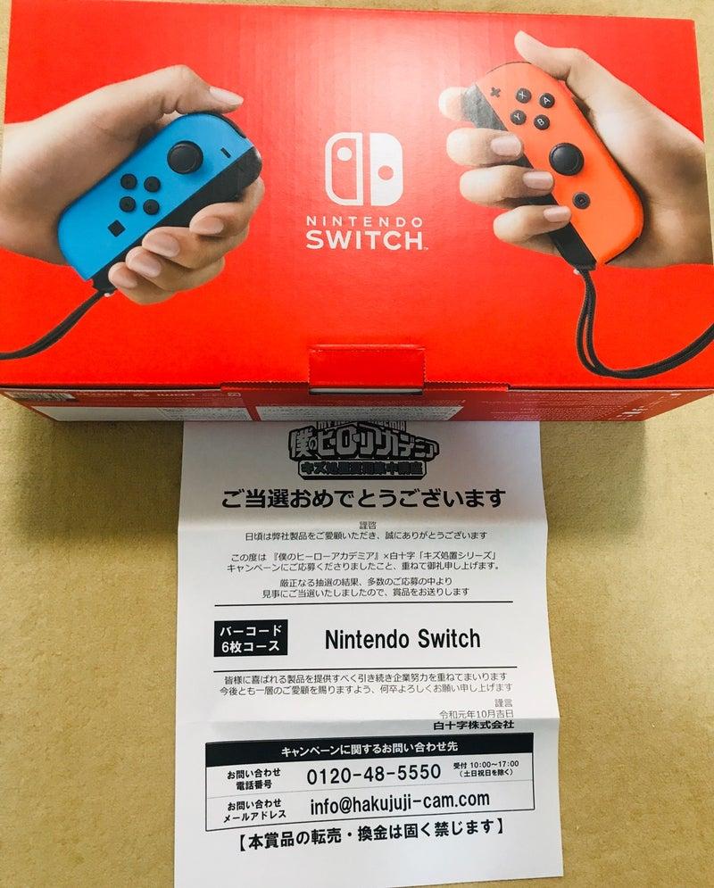 Switch ヤマダ 抽選 電機