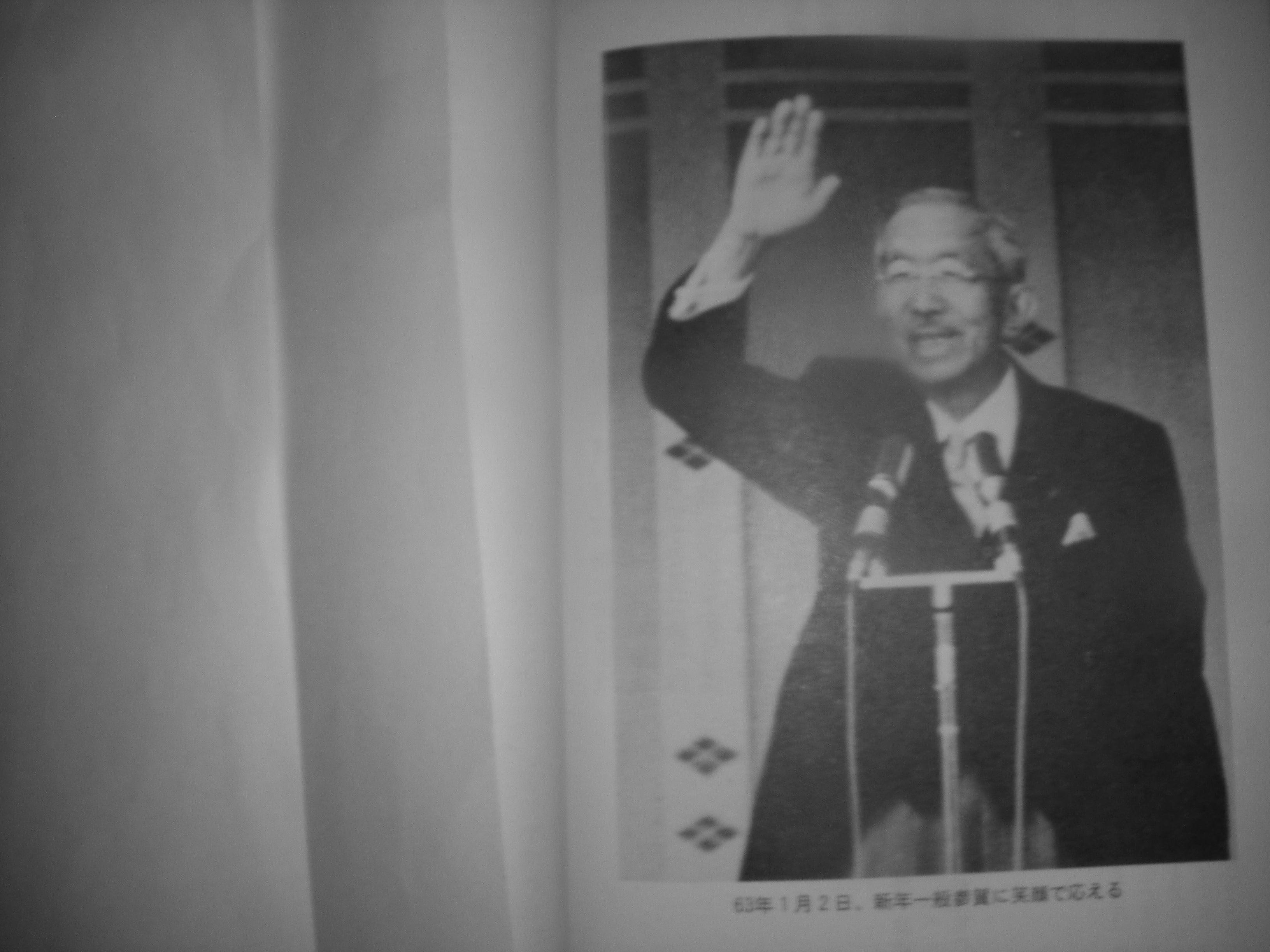 大日本昭和十四年_裕仁が戦争に反対していたなんて大嘘だよ   猛虎一路
