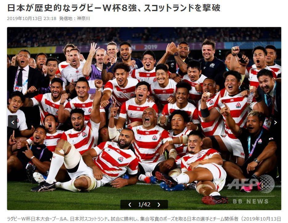 2019スポーツの秋③\u20262019/10/13 ラグビー日本代表、4戦全勝で