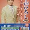 三山ひろしさん 276 コンサートin高知市!