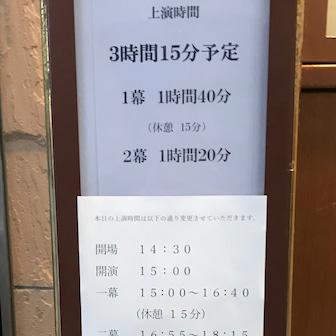 10/13組曲虐殺観劇