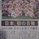 日本ラグビー8強の記事より