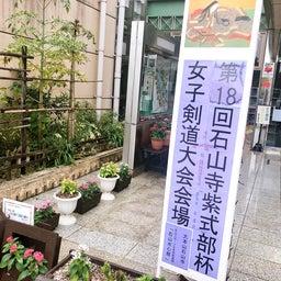 画像 第18回石山寺紫式部杯女子剣道大会 の記事より 24つ目