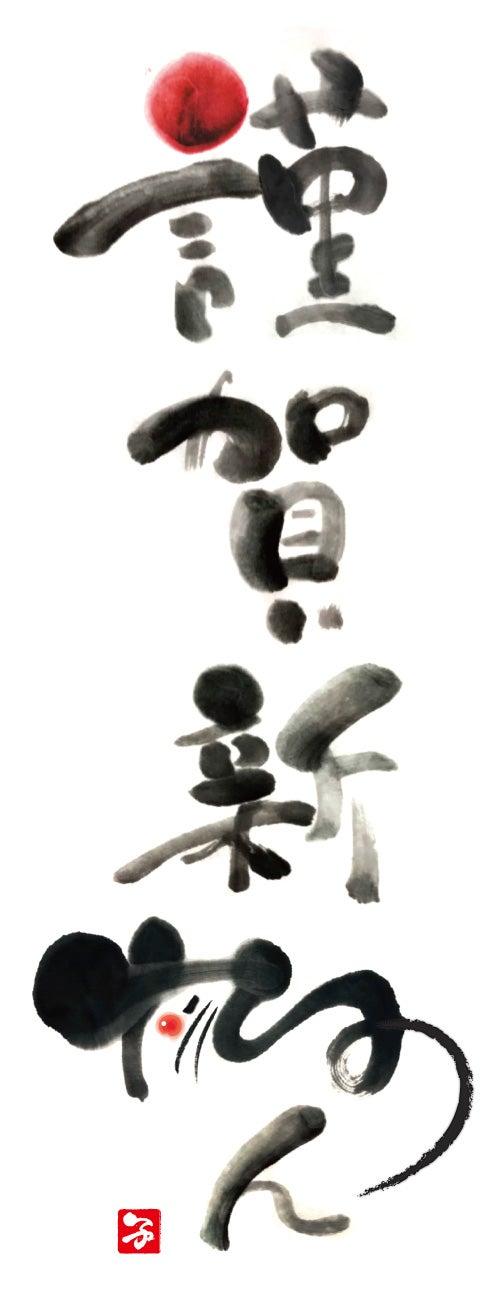 原田ゆうかの筆文字