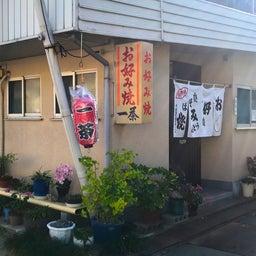 画像 今日のランチ〜尾道で広島お好み焼き! の記事より 2つ目