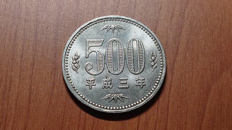 円 価値 31 玉 年 平成 100