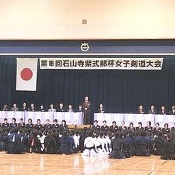 画像 第18回石山寺紫式部杯女子剣道大会 の記事より 26つ目