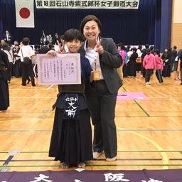 画像 第18回石山寺紫式部杯女子剣道大会 の記事より 30つ目