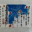 【緊急告知】10月24日まで本法寺(京都市)で立正閣の書き置き御首題授与可能