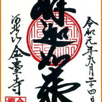 [妙心寺塔頭] 金臺寺(京都)